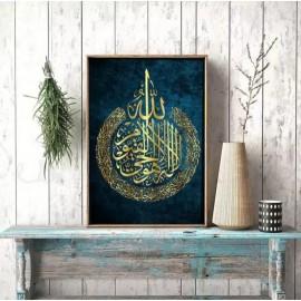 Tableau art Islamique Ayat Al Koursi